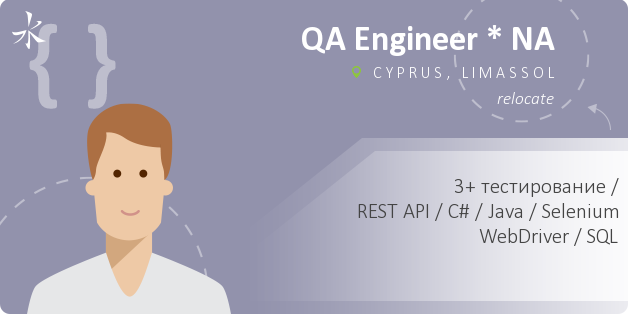 QA Engineer * NA