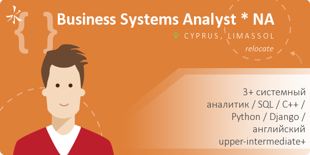 Business Systems Analyst * NA